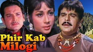 Download Hindi Romantic Movie | Phir Kab Milogi | Full Movie | Mala Sinha |Biswajeet|Bollywood Romantic Movie Video