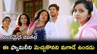 Download Andamaina Jeevitham Movie Scenes - Dulquer Salman Funny Scene in Church - Anupama Paramswaran Intro Video