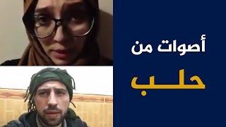 Download رسائل النشطاء المحاصرين بشرق حلب Video