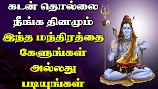 Download இந்த பாடல்களை கேட்டால் உங்கள் கஷ்டங்கள் பறந்து போகும்.   SHIVA PANCHAKSHARI   Om Namassivaya Video