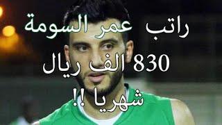 Download رواتب بعض لاعبين الدوري السعودي Video