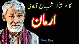 Download Shakir Shuja Abadi Saraiki Poetry   2 Line Heart Touching Dohre   Sad Saraiki Shayari Video