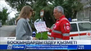 Download Қызыл крест ұйымы жоғалған босқындарды іздеу жобасын іске қосты Video
