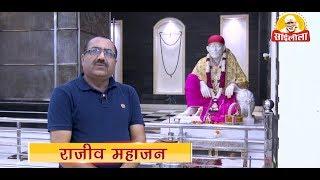 Download Episode -15 !!Mere Sai Mera Vishwas!! Real Life Experiences Of Sai Baba devotees. Om Sai Ram!! Video