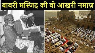 Download Last Namaz/Prayer in Babri Masjid Ayodhya in 22 December 1949 | By Azhar Sabri Video