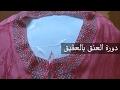 Download راندة دورة العنق بالعقيق مع ام ياسمين جرء 2 Video