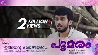 Download Ini Oru Kaalathe | Poomaram | Kalidas Jayaram | Abrid Shine | Karthik | Official Video