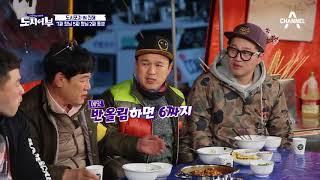 Download 마닷, ˝상렬이형 5짜야~˝ 뜻밖의 n짜 논쟁(ㅋㅋㅋㅋ) Video