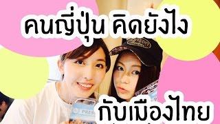 Download คนญี่ปุ่นคิดยังไงกับประเทศไทย?? #งานเทศกาลไทยเฟส #คนญี่ปุ่นพูดไทย Video
