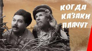 Download Когда казаки плачут (1963) фильм Video