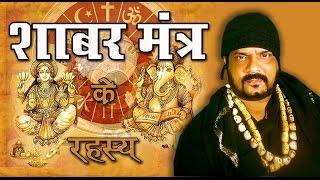 Download SHABAR MANTRA Video