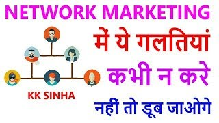 Download Network Marketing में ये गलतियां कभी न करे || Blunder Mistakes of Network Marketing Video