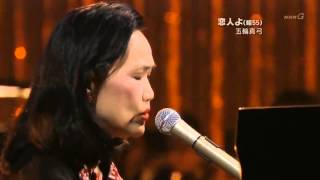 Download 戀人よ 五輪眞弓 코이비도요 - 이쯔와 마유미 Video