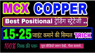 Download MCX COPPER POSITIONAL TRADING STRATEGY.. 20-25 हजार कमाये 1 Lot से.. Video