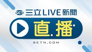 Download 【ON AIR】三立LIVE新聞HD直播│SET Live NEWS│SET LIVE ニュースオンライン放送│대만 채널SET뉴스 24시간 생방송 Video