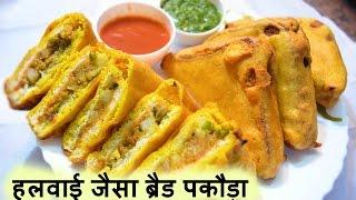 Download हलवाई जैसा ब्रैड पकौड़ा। Stuffed Bread Pakoda   Bread Pakora  Aloo Bread Pakora  Snack Recipe Video