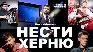 Download Вася Обломов - Нести херню Video