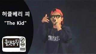Download 허클베리 피 (Huckleberry P) - The Kid [ 올댓뮤직 All That Music ] [랩 Rap] [힙합 Hip Hop] [라이브 Live] Video