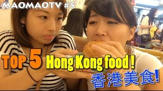 Download 香港旅遊 必吃美食 TOP 5 | 台灣妹講廣東話#2 | Mao去旅遊#香港篇|MaoMaoTV Video