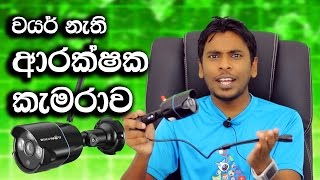 Download BlitzWolf IP Camera Setup Unboxing and Review in SInhala Sri Lanka Video