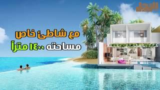Download منازل المشاهير في دبي من الداخل Video