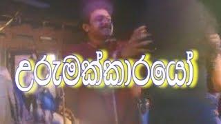 Download උරුමක්කාරයෝ   Urumakkarayo   Classical Sinhala Film Video