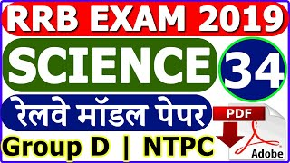Download Railway RRB NTPC Science Model Paper 2019 Part 34 | RRB Group D Level 1 Science MCQ Video