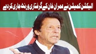 Download Imran Khan ki Giraftari Ka Warrent - Headlines 12:00 AM - 14 Sep 2017 Video