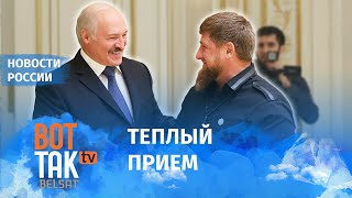 Download Почему Кадыров приехал к Лукашенко? Video