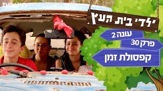 Download ילדי בית העץ עונה 2 | פרק 30 - קפסולת זמן Video