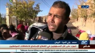 Download أخبار الجزائر العميقة في الموجز المحلي ليوم 28 نوفمبر 2016 Video