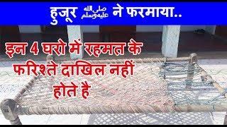 Download हुजूर ﷺ का फरमान - जिस घर में ये 4 चीजे होती है उस घर में रहमत के फरिश्ते दाखिल नहीं होते है Video