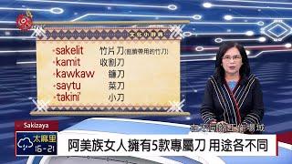 Download 阿美族女人擁有5款專屬刀 用途各不同 2019-01-16 Sakizaya IPCF-TITV 原文會 原視族語新聞 Video