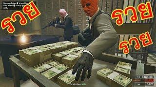 Download เล่นเกม GTA V ปล้นธนาคาร รวย! รวย!! รวย!!! Video