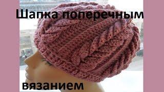Download Шапка поперечным вязанием , крючок.Cap cross knitting, (Шапка #56) Video