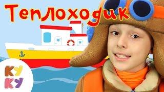 Download КУКУТИКИ - Теплоходик - Развивающая обучающая песенка мультик для детей про теплоходик Video