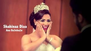 Download Shahinaz Diaa - Ana Ba3sha2o / شاهيناز ضياء - انا بعشقه Video