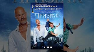 Download Призрак(фильм) Русские комедии 2016 Video