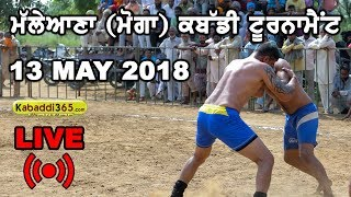 Download 🔴 [Live] Malliana (Moga) Kabaddi Tournament 13 May 2018 Video
