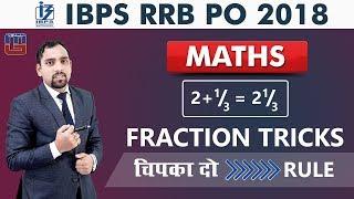 Download IBPS RRB PO 2018 | Fraction Tricks | चिपका दो Rule | Maths | Live at 3 pm Video