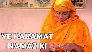 Download Ye Karamat Namaz Ki | Parwar Digar-e-Alam | Mohammad Aziz Muslim Devotional Video Song Video