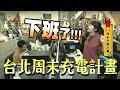 Download 食尚玩家【台北】周末充電計畫!吃燒肉喝燒啤、從泰國來的泰式冰、市場隱藏版炸雞(完整版) Video