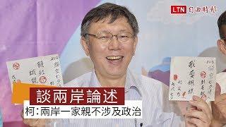 Download 柯文哲:兩岸一家親不涉及政治 Video