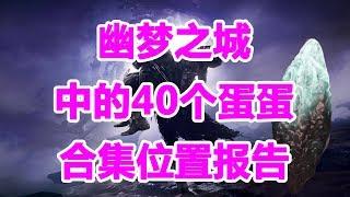 Download 483命运2,幽梦之城40个腐化之卵蛋蛋位置合集destiny2 Video