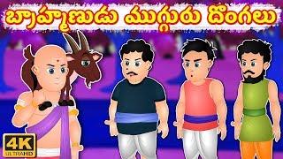 Download బ్రాహ్మణుడు ముగ్గురు దొంగలు | Telugu Kathalu | Telugu Moral Stories | Panchatantra Kathalu Video