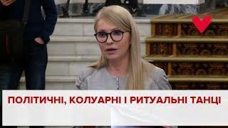Download Тимошенко про «політичні, кулуарні і ритуальні танці″ (відео брифінгу) Video