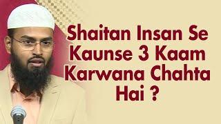 Download 3 Kaam Aise Hai Jo Shaitan Insan Se Karwana Chahta Hai Jiska Usne Allah Se Wada Kia Hai Video