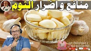 Download منافع وأضرار الثوم وطريقة استخدامه - الدكتور عماد ميزاب imad mizab Video