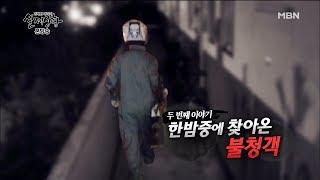 Download 한밤중에 찾아온 불청객 #1 [실제상황 | 다시보기] Video