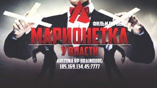 Download ФИЛЬМ ПЕРВЫЙ ″МАРИОНЕТКА У ВЛАСТИ″ Video